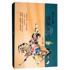 蒙古女雄:满都海皇后 宋其蕤 编 9787204140084 内蒙古人民出版社 正版图书