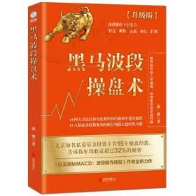 黑马波段操盘术:升级版 凌波 著,斯坦威 出品 9787559630575 北京联合出版有限公司 正版图书