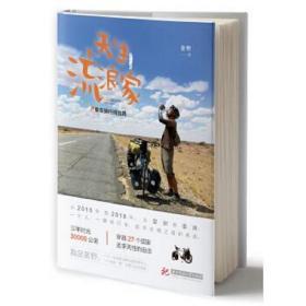 天生流浪家:单车骑行阅丝路 姜野 9787568052900 华中科技大学出版社 正版图书