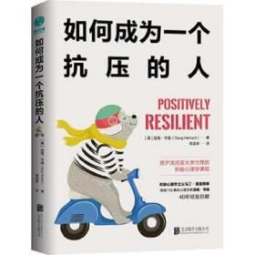 如何成为一个抗压的人:宾夕法尼亚大学力荐的积极心理学课程  道格·亨施 著,斯坦威 出品 978755962923