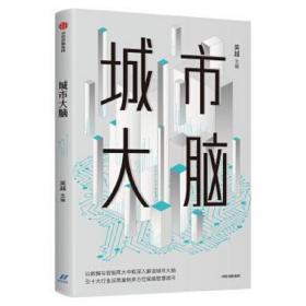 """城市大脑 吴越"""",""""温晓岳 9787521711196 中信出版集团 正版图书"""