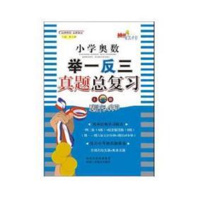 小学奥数举一反三真题总复习上册 潘小满 9787545032390 陕西人民教育出版社 正版图书