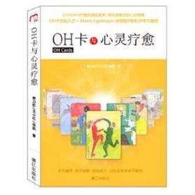 OH卡与心灵疗愈 杨力虹/王小红/张航 9787540777739 漓江出版社 正版图书