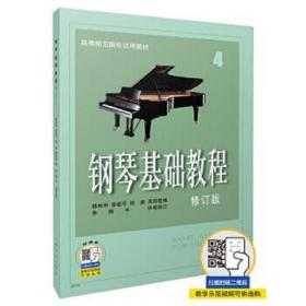 钢琴基础教程 韩林申 李晓平 徐 斐 周荷君 9787806672723 上海音乐出版社 正版图书