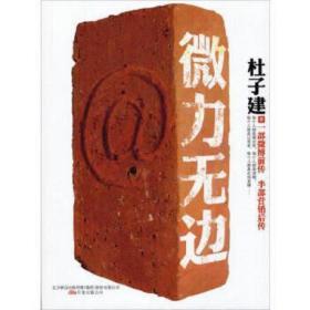 微力无边 杜子建 著 杜子建 9787547017333 万卷出版公司 正版图书