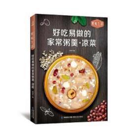 好吃生活-好吃易做的家常粥羮·凉菜 青葫芦 9787533557997 福建科技出版社 正版图书