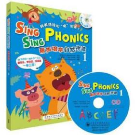 外研社英语分级阅读 丽声唱学自然拼读1-4 全套4本 附盘 儿童英语启蒙磨耳朵 培养音素意识书籍 正版 Jack Brudzynsld;[