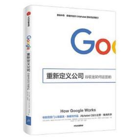 重新定义公司:谷歌是如何运营的 埃里克·施密特、乔纳森·罗森伯 9787521700596 中信出版社 正版图书
