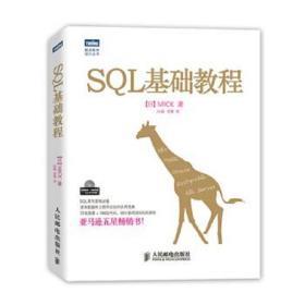 SQL基础教程- 正版 MICK 9787115322692