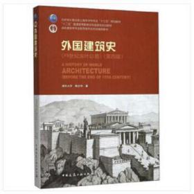 外国建筑史 陈志华 清华大学 9787112112937 中国建筑工业出版社 正版图书