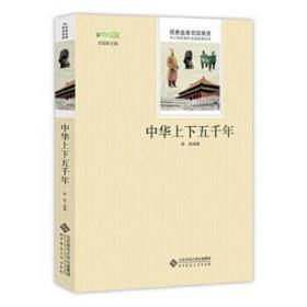中华上下五千年 中小学生名著 娄阁 9787303185702 北京师范大学出版社 正版图书