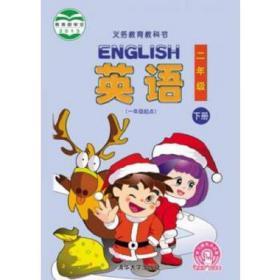 英语 二年级下册 范文芳  宗燕  Faridah Pawan 9787302347729 清华大学出版社 英语 二年级下册 正版图书