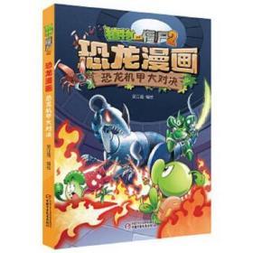 植物大战僵尸2·恐龙漫画 恐龙机甲大对决 笑江南 9787514853001 中国少年儿童出版社 正版图书