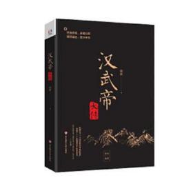 汉武帝大传 何新 9787567589285 华东师范大学出版社 正版图书