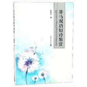 非马双语短诗鉴赏 张智中 著 9787561863169 天津大学出版社 正版图书