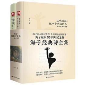 海子经典诗全集从明天起,做一个幸福的人 海子 凤凰含章 出品 9787214230959 江苏人民出版社 正版图书
