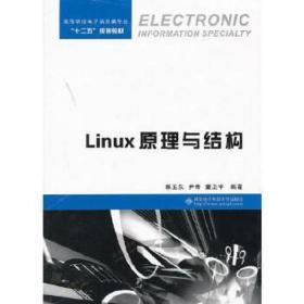Linux原理与结构 正版 郭玉东,尹青,董卫宇 编著 9787560627465