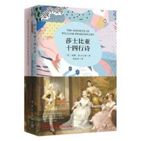 """莎士比亚十四行诗:英汉对照 威廉·莎士比亚"""",""""苏福忠 9787515916705 中国宇航出版社 正版图书"""