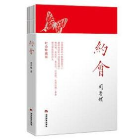 约会:纪念珍藏版 周梦蝶 9787509009666 当代世界出版社 正版图书