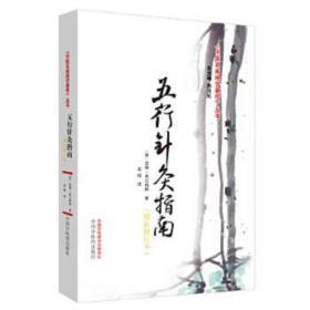 五行针灸指南 诺娜·弗兰格林 著,龙梅 译,刘力红 总主编, 9787513218214 中国中医药出版社