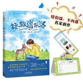 拯救温斯洛 莎朗·克里奇 ,白马时光 出品 9787530590690 天津人民美术出版社 正版图书