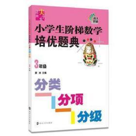 小学生阶梯数学培优题典3年级 正版  夏昶    9787305151965