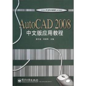 AutoCAD2008中文版应用教程曾令宜华顺刚主编电子工业出版社【正版图书,品质无忧】 曾令宜、华顺刚 97871210