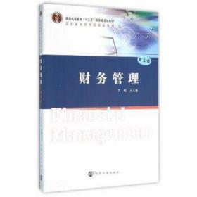 财务管理 第五版 正版 王玉春 主编 9787305165320