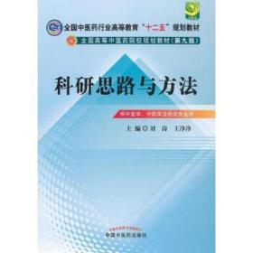 科研思路与方法 正版 刘涛,王净净   9787513210478