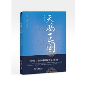 天赐王国:三星堆与金沙遗址惊世记 岳南 9787100087919 商务印书馆 正版图书