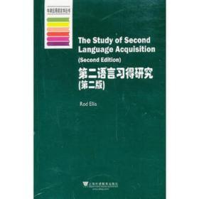 外教社 第二语言习得研究 第二版 埃利斯 上海外语教育出版社 牛津应用语言学 The Study of Second Language Acquisition  正版著 9787544633888 运