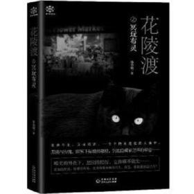 花陵渡 洛小宸著,凡心书途出品,有容书邦发行 9787221150806 贵州人民出版社 正版图书
