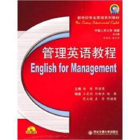 管理英语教程 正版 中国人民大学 9787560534053
