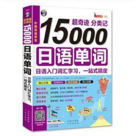 15000日语单词 正版  耿小辉  9787500143147
