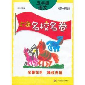 上海名校名卷 语文 五年级学期5年级第1学期上 与上海语文教材配套 单元测试卷期中期末测试卷 附参考答案 华东师范大学出版社 正