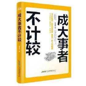 成大事者不计较 倪雪君 9787569901924 北京时代华文书局 正版图书