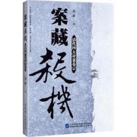 案藏杀机 吴蔚 9787516219157 中国民主法制出版社 正版图书