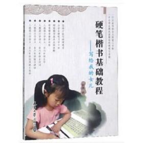 硬笔楷书基础教程——写给我的女儿 刘欣 书写 9787561861028 天津大学出版社 正版图书