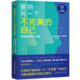接纳另一个不完美的自己 :阿德勒勇气心理学 [奥],阿尔弗雷德·阿德勒 著,读品 出品 9787568211222 北京理工