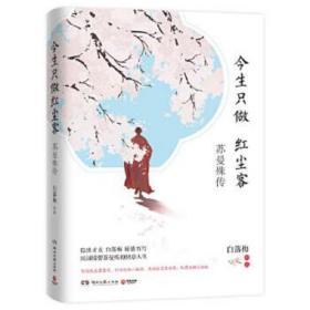 今生只做红尘客 白落梅 著,博集天卷 出品 9787540489595 湖南文艺出版社 正版图书