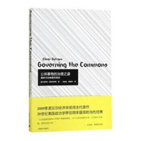 公共事物的治理之道:集体行动制度的演讲 [美] 埃莉诺·奥斯特罗姆 著,余逊达 陈旭东 译 9787532755981 上海