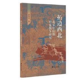 拓边西北:北宋中后期对夏战争研究 曾瑞龙 著 9787308191401 浙江大学出版社 正版图书