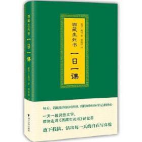 西藏生死书/一日一课 正版 索甲仁波切 9787308155717
