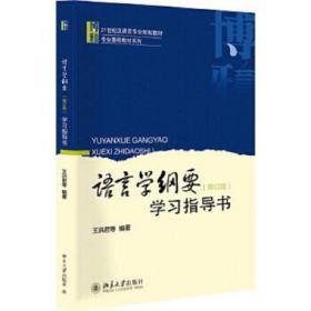 语言学纲要学习指导书 王洪君等 9787301183489 北京大学出版社 正版图书