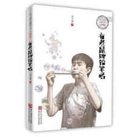 张之路品藏书系 升级版:有老鼠牌铅笔吗 张之路 9787534298196 浙江少年儿童出版社 正版图书