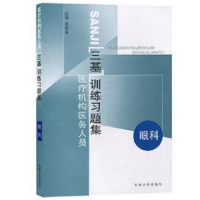 眼科/医疗机构医务人员三基训练习题集 正版 袁南荣 9787564104825