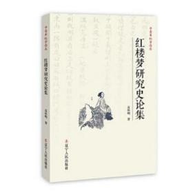 红楼梦研究史论集 苗怀明 9787205094188 辽宁人民出版社 正版图书