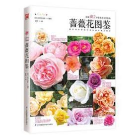 蔷薇花图鉴 日本主妇之友社 凤凰含章 出品 9787553799223 江苏科学技术出版社 正版图书