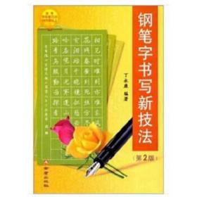 钢笔字书写新技法 丁永康 著 9787508261423 金盾出版社 正版图书