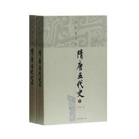 隋唐五代史 吕思勉 著 9787532540266 上海古籍出版社 正版图书